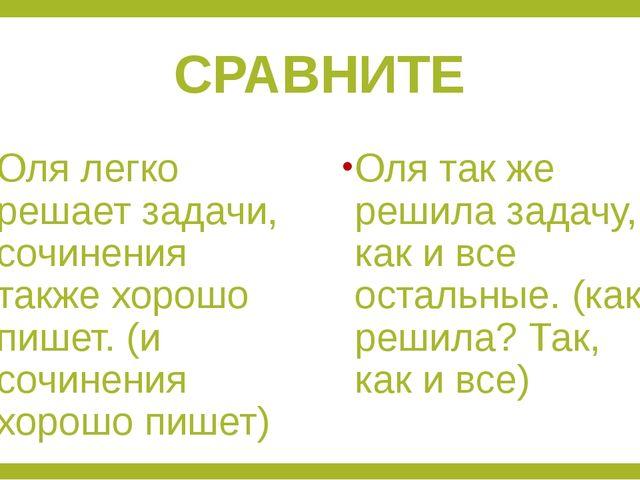 СРАВНИТЕ Оля легко решает задачи, сочинения также хорошо пишет. (и сочинения...
