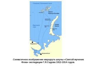 Схематичное изображение маршрута шхуны «Святой мученик Фока» экспедиции Г.Я.С