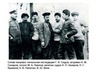Слева направо: начальник экспедиции Г. Я. Седов, штурман Н. М. Сахаров, геоло