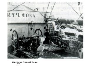 На судне Святой Фока