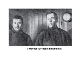 Матросы Пустошный и Линник