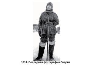 1914. Последняя фотография Седова