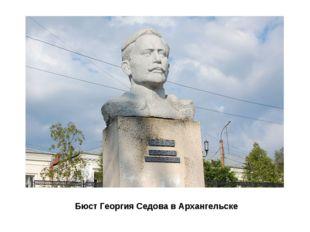 Бюст Георгия Седова в Архангельске