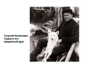 Георгий Яковлевич Седов и его преданный друг