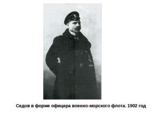 Седов в форме офицера военно-морского флота. 1902 год