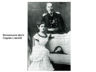 Венчальное фото Седова с женой