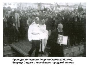 Проводы экспедиции Георгия Седова (1912 год). Впереди Седова с иконой идет го