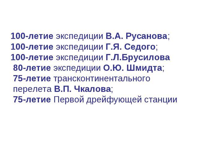 100-летие экспедиции В.А. Русанова; 100-летие экспедиции Г.Я. Седого; 100-лет...