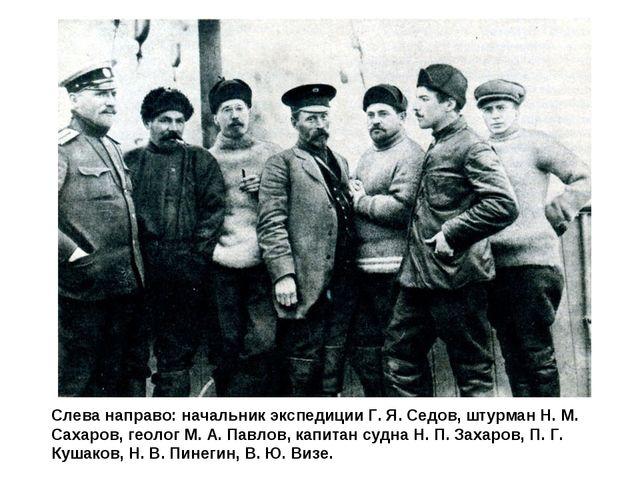 Слева направо: начальник экспедиции Г. Я. Седов, штурман Н. М. Сахаров, геоло...