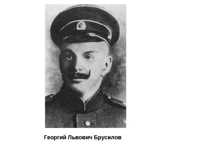 Георгий Львович Брусилов