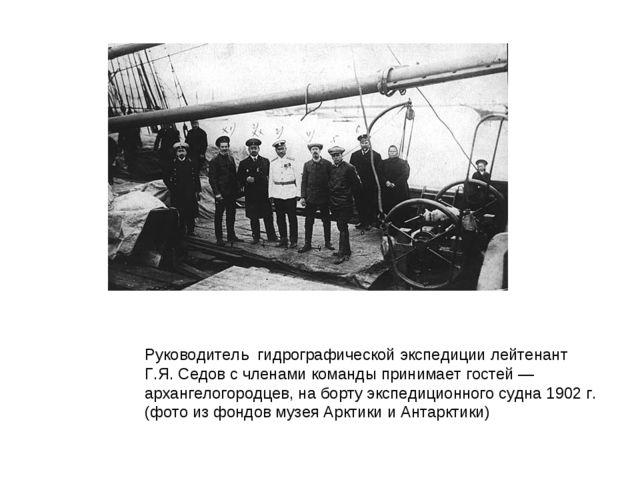 Руководитель гидрографической экспедиции лейтенант Г.Я. Седов с членами коман...