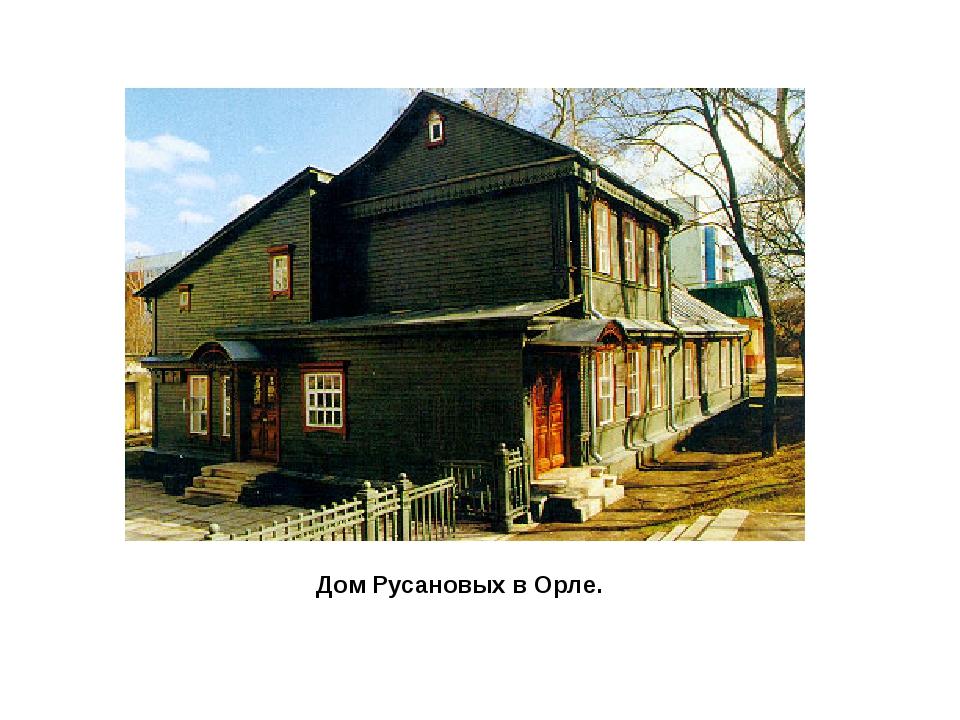 Дом Русановых в Орле.