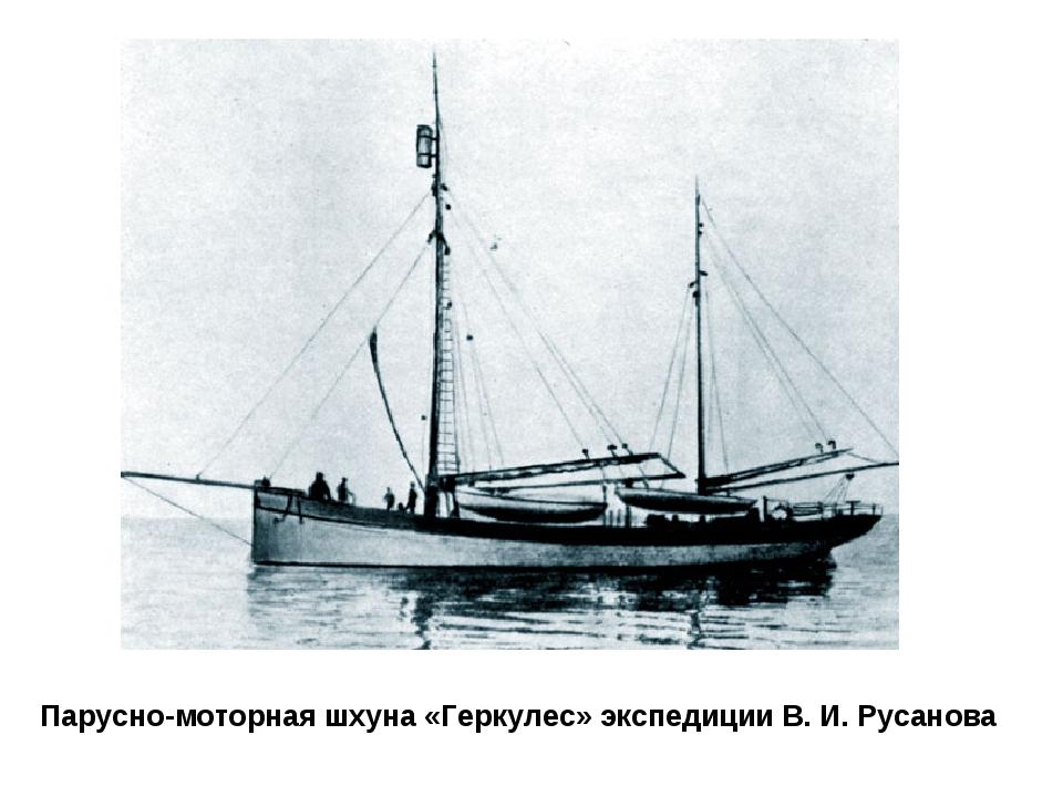 Парусно-моторная шхуна «Геркулес» экспедиции В. И. Русанова