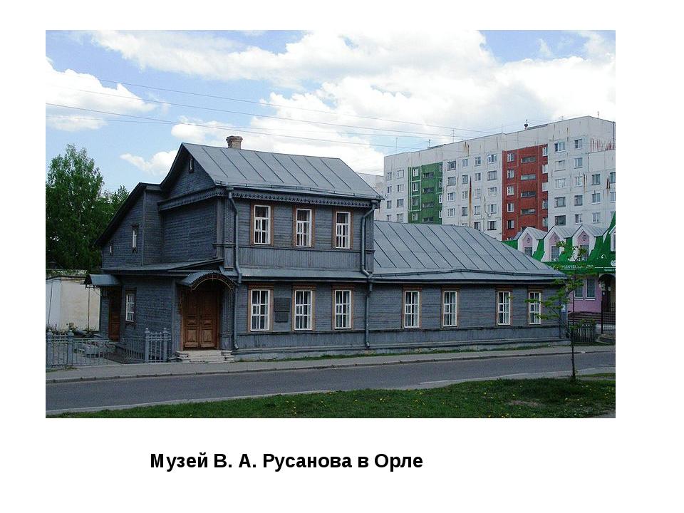 Музей В. А. Русанова в Орле