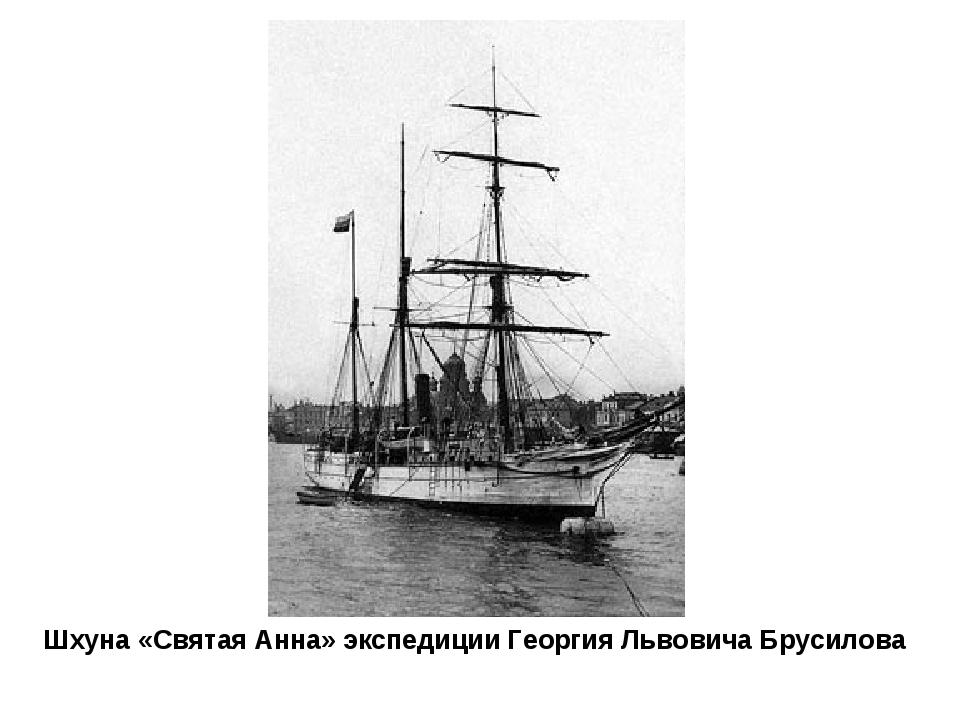 Шхуна «Святая Анна» экспедиции Георгия Львовича Брусилова