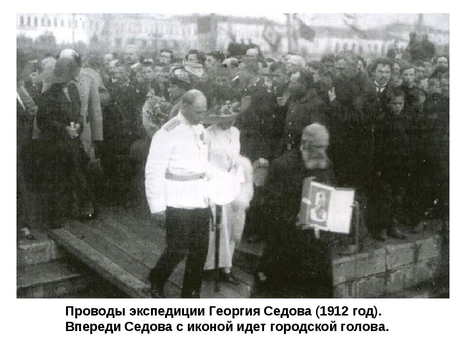 Проводы экспедиции Георгия Седова (1912 год). Впереди Седова с иконой идет го...