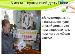 6 июня – пушкинский день России «В лукоморье», так назывался пушкинский день
