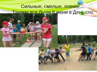 Сильные, смелые, ловкие… Такими все были 8 июня в День спорта