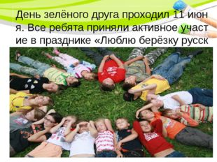 День зелёного друга проходил 11 июня. Все ребята приняли активное участие в п