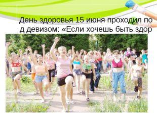 День здоровья 15 июня проходил под девизом: «Если хочешь быть здоров – закал