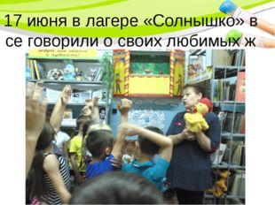 17 июня в лагере «Солнышко» все говорили о своих любимых животных