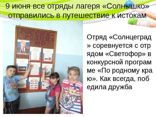 9 июня все отряды лагеря «Солнышко» отправились в путешествие к истокам Отряд...