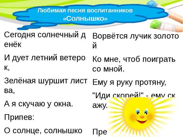 Любимая песня воспитанников «Солнышко» Сегодня солнечный денёк И дует летний...