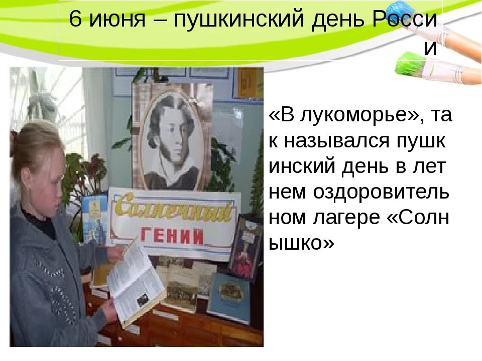 6 июня – пушкинский день России «В лукоморье», так назывался пушкинский день...