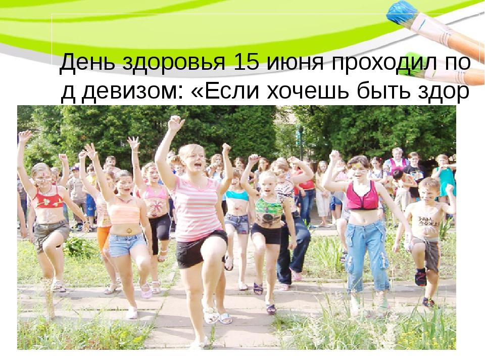 День здоровья 15 июня проходил под девизом: «Если хочешь быть здоров – закал...