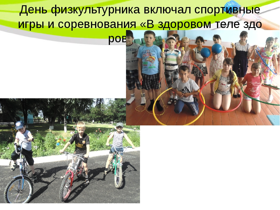 День физкультурника включал спортивные игры и соревнования «В здоровом теле з...