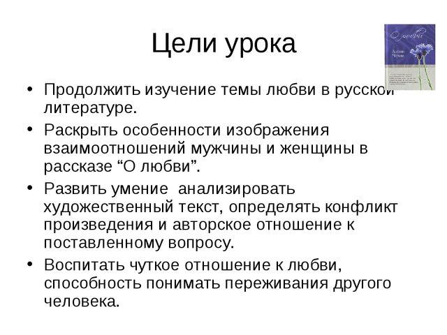 Цели урока Продолжить изучение темы любви в русской литературе. Раскрыть особ...