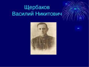 Щербаков Василий Никитович