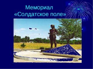 Мемориал «Солдатское поле»