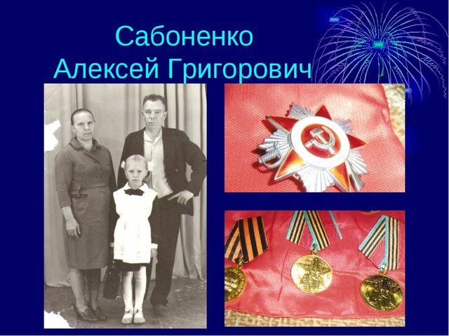 Сабоненко Алексей Григорович