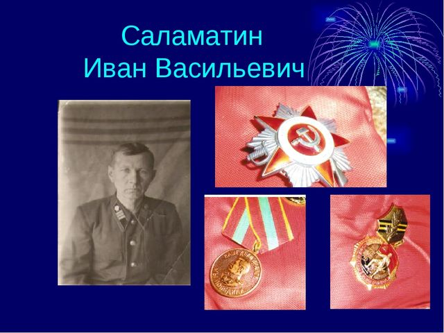 Саламатин Иван Васильевич
