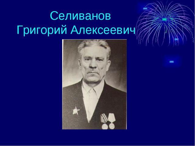 Селиванов Григорий Алексеевич