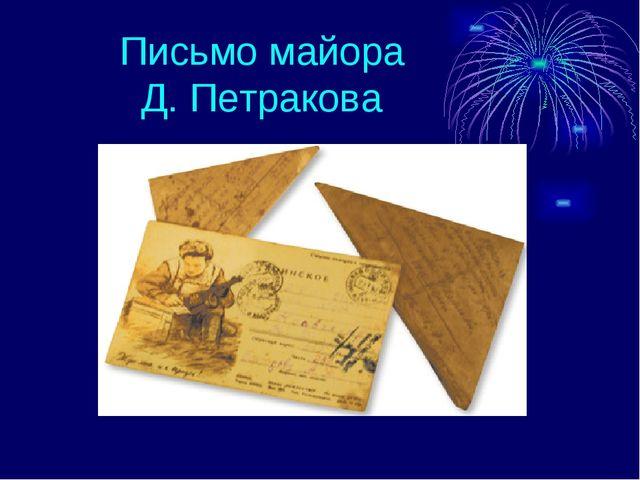 Письмо майора Д. Петракова