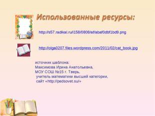 http://s57.radikal.ru/i158/0808/af/abaf0dbf1bd9.png http://olga0207.files.wor
