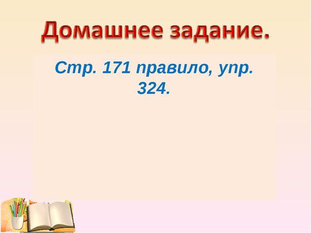 Стр. 171 правило, упр. 324.