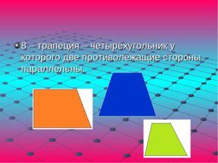 8 – трапеция – четырёхугольник у которого две противолежащие стороны параллел