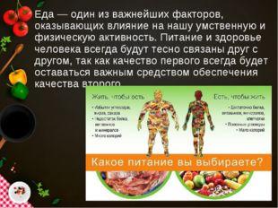 Еда — один из важнейших факторов, оказывающих влияние на нашу умственную и фи