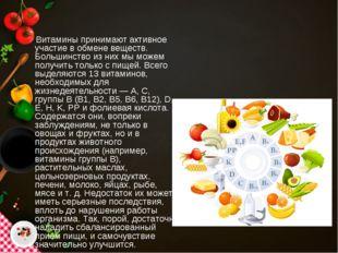 Витамины принимают активное участие в обмене веществ. Большинство из них мы