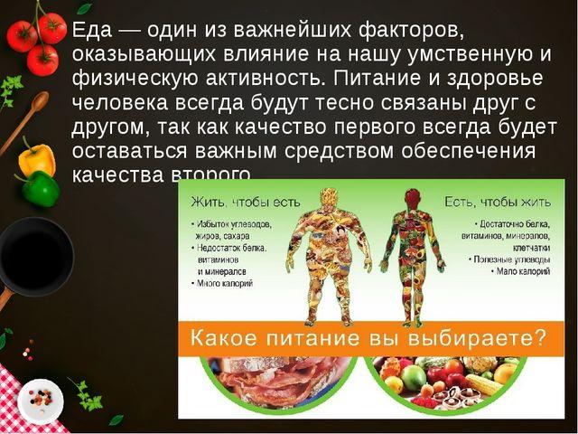 Еда — один из важнейших факторов, оказывающих влияние на нашу умственную и фи...