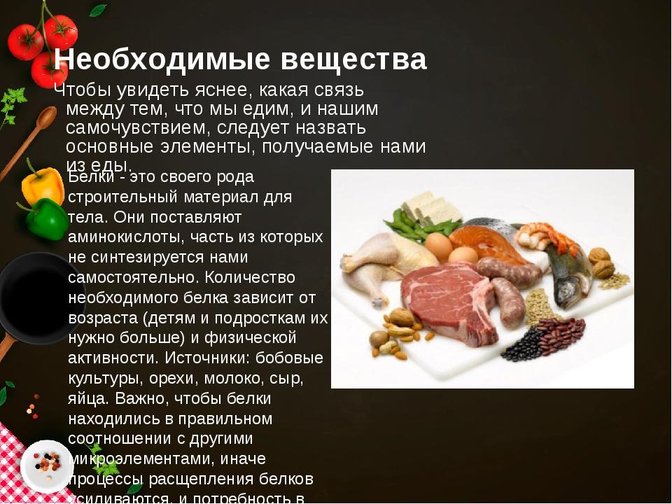 Необходимые вещества Чтобы увидеть яснее, какая связь между тем, что мы едим,...
