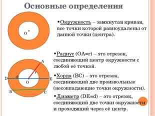 Основные определения •Окружность – замкнутая кривая, все точки которой равноу