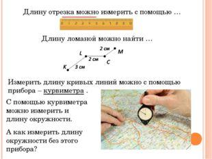 Длину отрезка можно измерить с помощью … Длину ломаной можно найти … Измерить