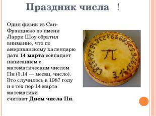Праздник числа ! Один физик из Сан-Франциско по имени Ларри Шоу обратил вним