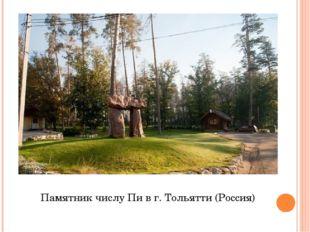 Памятник числу Пи в г. Тольятти (Россия)