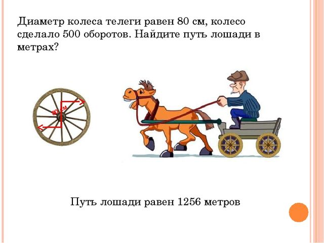 Диаметр колеса телеги равен 80 см, колесо сделало 500 оборотов. Найдите путь...