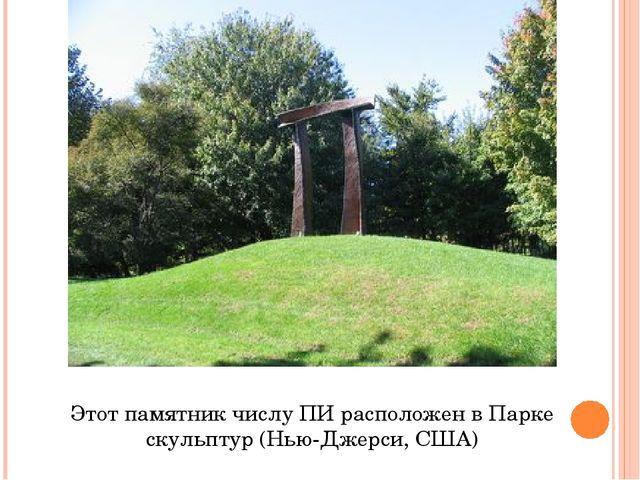 Этот памятник числу ПИ расположен в Парке скульптур (Нью-Джерси, США)